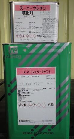 スーパーウレタンルーフペイント 【15kgセット 価格帯2 各色】 関西ペイント