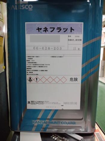 ヤネフラット 【15kg 黒(改)】 関西ペイント