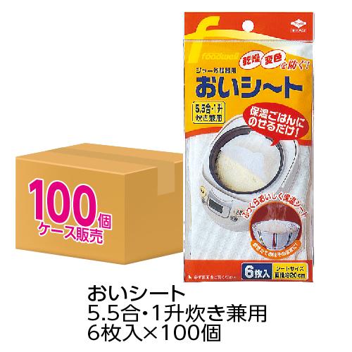 (送料無料) (ケース販売)おいシート 5.5合・1升炊き兼用(100個入)(メール便配送不可)