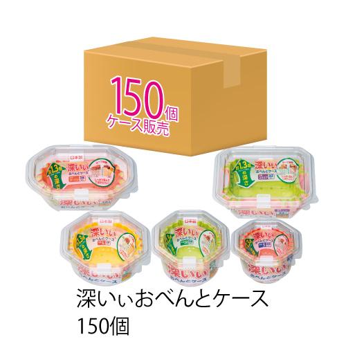 (送料無料)(ケース販売)(MART5月号掲載)深いぃおべんとケース(150個入)(メール便配送不可)
