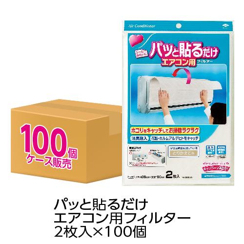 (送料無料)(花粉対策)(ケース販売)パッと貼るだけエアコン用フィルター2枚入(100個入)(メール便配送不可)
