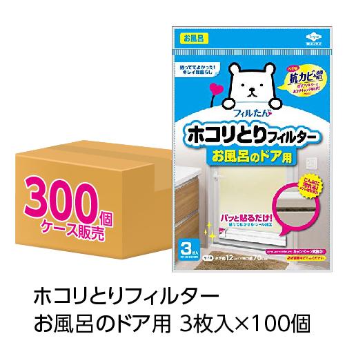 (送料無料)(ケース販売)ホコリとりフィルター 抗カビ&抗菌加工 お風呂のドア用 3枚入(×100個)(メール便配送不可)