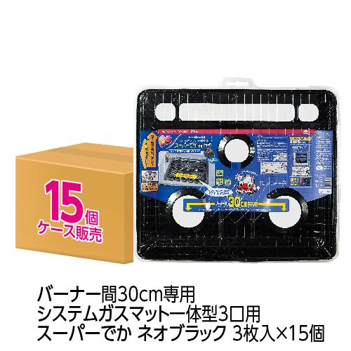 (送料無料)(ケース販売)バーナー間30cm専用システムガスマット一体型3口用スーパーでかネオブラック(15個入)(メール便配送不可)