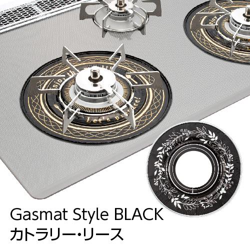 (送料無料)Gasmat Style BLACK カトラリー・リース60個セット(メール便配送不可)