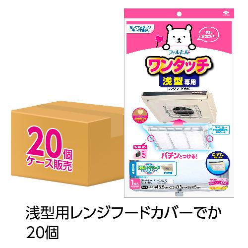 (送料無料)(ケース販売)浅型用レンジフードカバーでか(×60個セット)(メール便配送不可)