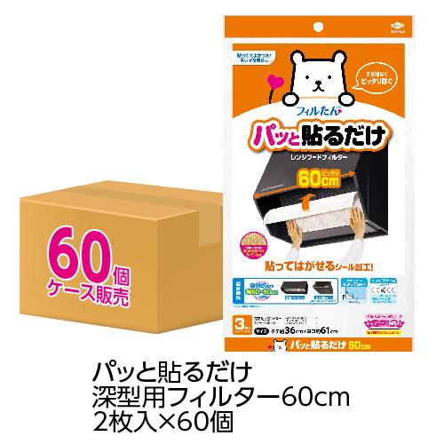 (送料無料) (ケース販売)パッと貼るだけ深型用フィルター60cm3枚入(60個入り)(メール便配送不可)