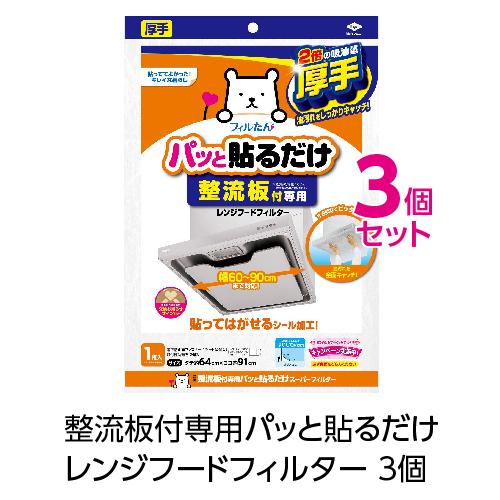 (送料無料3個セット)整流板付専用パッと貼るだけレンジフードフィルター 換気扇フィルター (メール便配送不可)