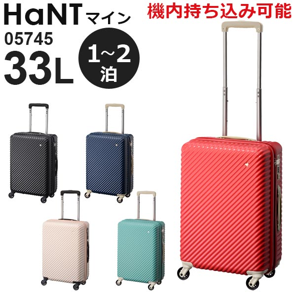 【各種利用でポイント最大25倍!】 エース HaNT ハント マイン (33L) ファスナータイプ スーツケース 2泊用 全6色 機内持ち込み可能 05745