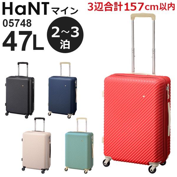 【各種利用でポイント最大25倍!】 エース HaNT ハント マイン (47L) ファスナータイプ スーツケース 2~3泊用 全5色 手荷物預け入れ無料規定内 05748