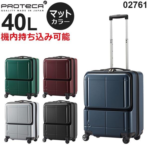 【各種利用でポイント最大25倍!】 プロテカ スーツケース マックスパスH2s マットカラー (40L) フロントポケット付き ファスナータイプ 2~3泊用 機内持ち込み可能 02761