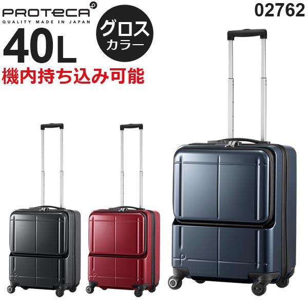 【各種利用でポイント最大25倍!】 プロテカ スーツケース マックスパスH2s 限定グロスカラー (40L) フロントポケット付き ファスナータイプ 2~3泊用 機内持ち込み可能 02762