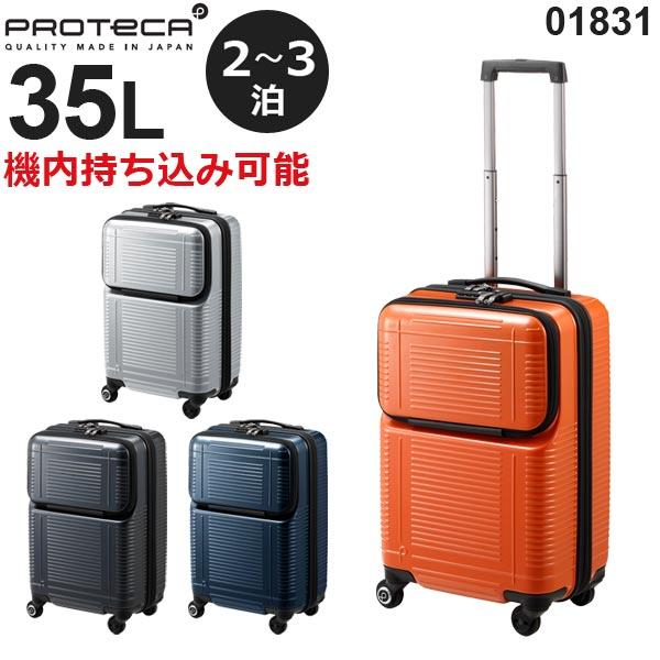 【各種利用でポイント最大24倍!】 プロテカ スーツケース ポケットライナー (35L) フロントポケット付き ファスナータイプ 2~3泊用 機内持ち込み可能 01831