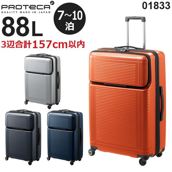 【各種利用でポイント最大24倍!】 プロテカ スーツケース ポケットライナー (88L) フロントポケット付き ファスナータイプ 7~10泊用 手荷物預け入れ無料規定内 01833