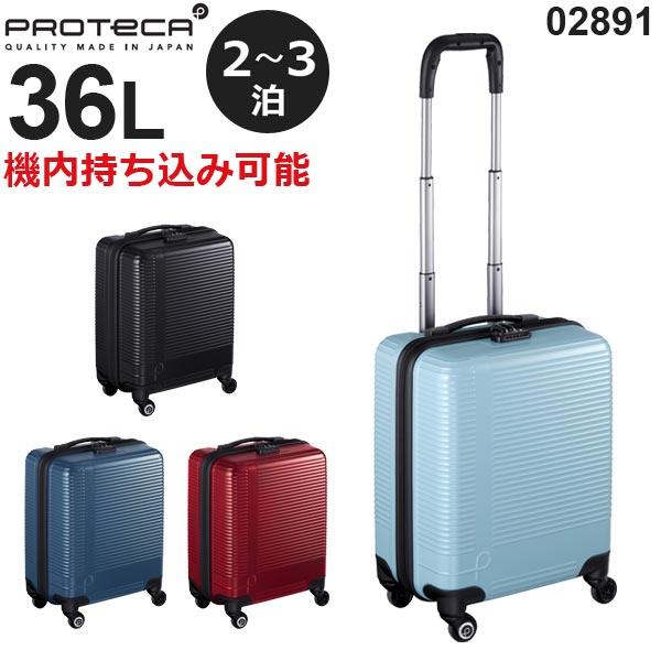 【各種利用でポイント最大25倍!】 【SALE】 プロテカ スーツケース ステップウォーカー (36L) 3WAY走行 ファスナータイプ 2~3泊用 機内持ち込み可能 02891