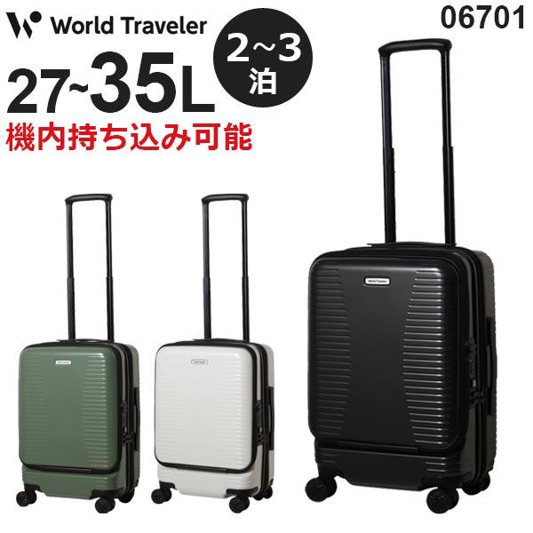 【各種利用でポイント最大25倍!】 エース スーツケース ワールドトラベラー プリマス (最大35L) 拡張機能付き キャスターストッパー付き フロントポケット付き 2~3泊用 機内持ち込み可能 06701