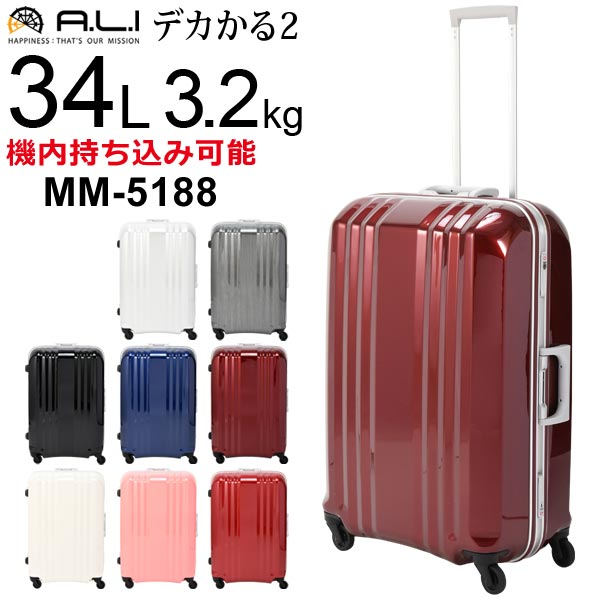 【各種利用でポイント最大24倍!】 アジア・ラゲージ デカかる2 (34L) フレームタイプ スーツケース 1~2泊用 機内持ち込み可能 MM-5188
