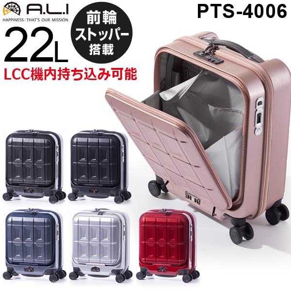【各種利用でポイント最大25倍!】 アジア・ラゲージ パンテオン (22L) フロントオープン付き ファスナータイプ スーツケース 1泊用 コインロッカー収納可能 LCC機内持ち込み可能 PTS-4006
