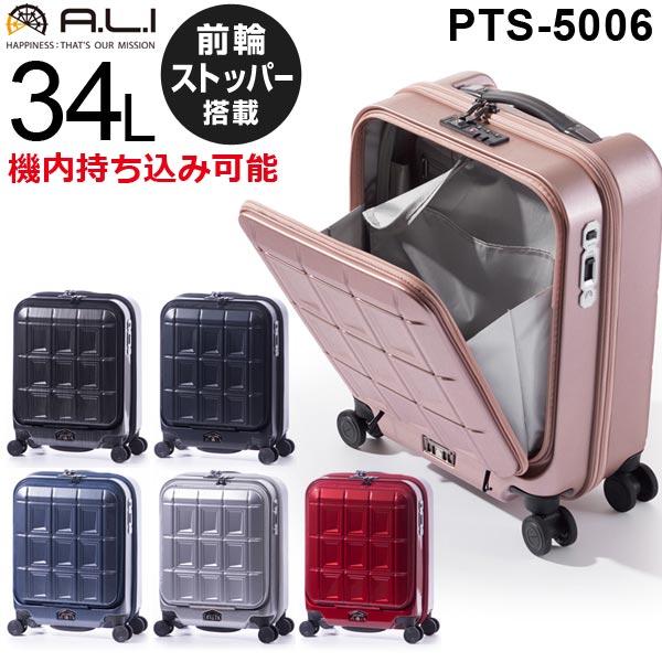 【各種利用でポイント最大25倍!】 アジア・ラゲージ パンテオン (34L) フロントオープン付き ファスナータイプ スーツケース 2泊用 機内持ち込み可能 PTS-5006