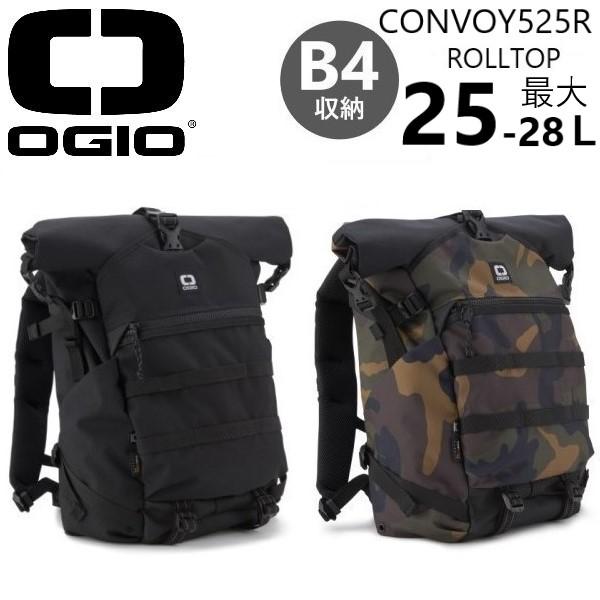 【各種利用でポイント最大25倍!】 OGIO CONVOY 525R ROLLTOP BACKPACK オジオ コンボイ 525R ロールトップ 男女兼用バックパック PC収納付きリュック 全2色