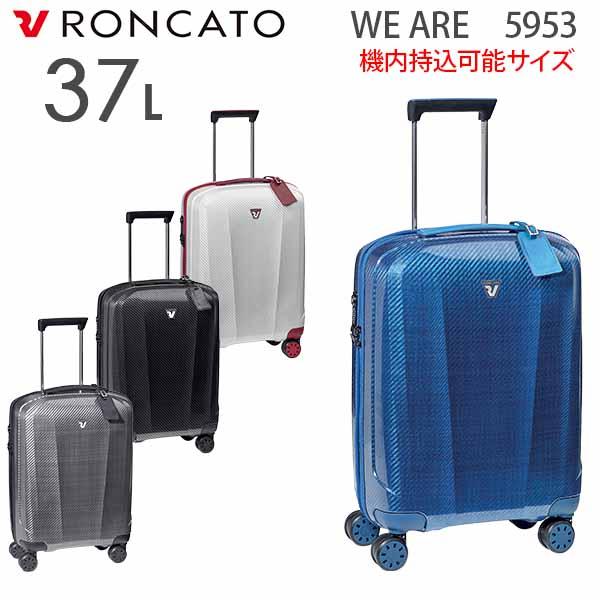 【各種利用でポイント最大25倍!】 RONCATO WE ARE ロンカート ウイアー 37L スーツケース 機内持ち込み可能 正規10年保証付 5953