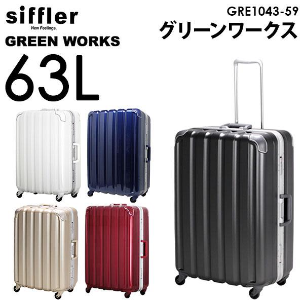 【各種利用でポイント最大25倍!】 シフレ siffler グリーンワークス GRE1043-59 (63L) フレームタイプ 3~5泊用 スーツケース