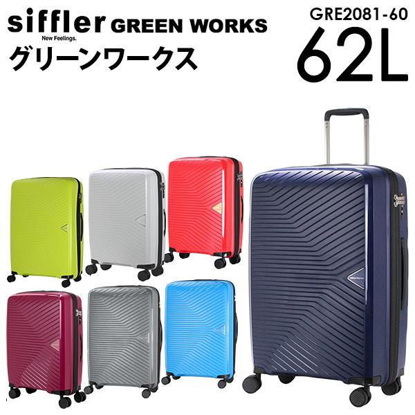 【各種利用でポイント最大24倍!】 シフレ siffler GREEN WORKS グリーンワークス GRE2081-60 (62L) ファスナータイプ 5~7泊用 スーツケース