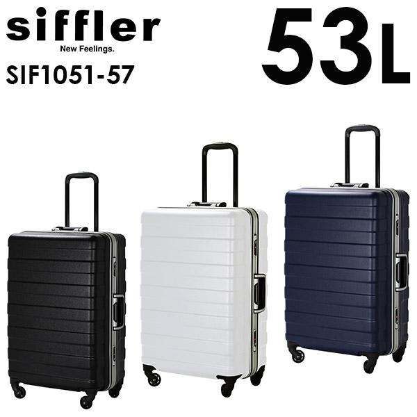 【各種利用でポイント最大25倍!】 シフレ siffler SIF1051-57 (53L) フレームタイプ スーツケース 3~5泊用