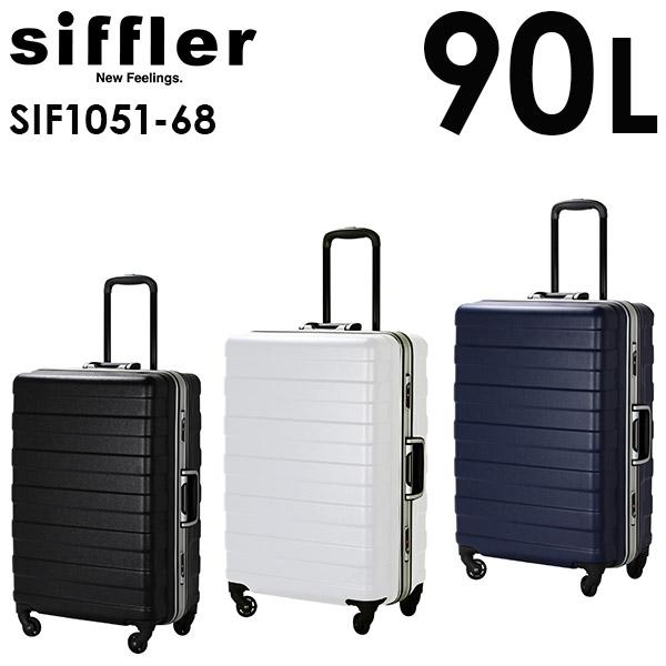 【25日23:59まで!2エントリー・カードでポイント20倍】 シフレ siffler SIF1051-68 (90L) フレームタイプ スーツケース 1週間以上程度用