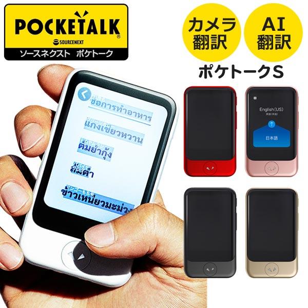 【各種利用でポイント最大25倍!】 ソースネクスト POCKETALK S(ポケトークS) グローバル通信2年付きモデル SIM内蔵 音声翻訳機 カメラ搭載 新型