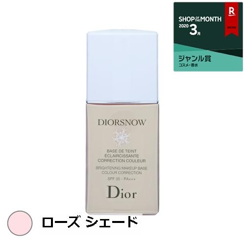 ディオール(クリスチャンディオール) スノー メイクアップ ベース UV35 SPF35/PA+++ ローズ シェード 30ml 最安値に挑戦 Christian Dior 化粧下地