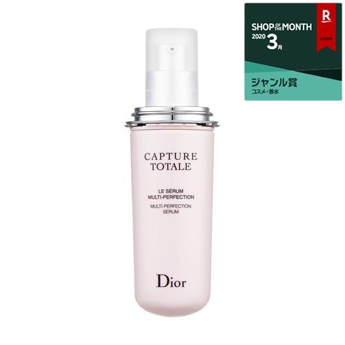 ディオール(クリスチャンディオール) カプチュール トータル セラム 50ml(リフィル)【人気】【最安値に挑戦】【Christian Dior】【美容液】