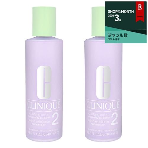 クリニーク クラリファイングローション2 お得な2個セット 400mlx2 最安値に挑戦 CLINIQUE 化粧水