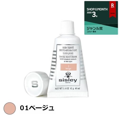 シスレー ソワン タン フィト イドラタン 01ベージュ 40ml 最安値に挑戦 sisley 化粧下地