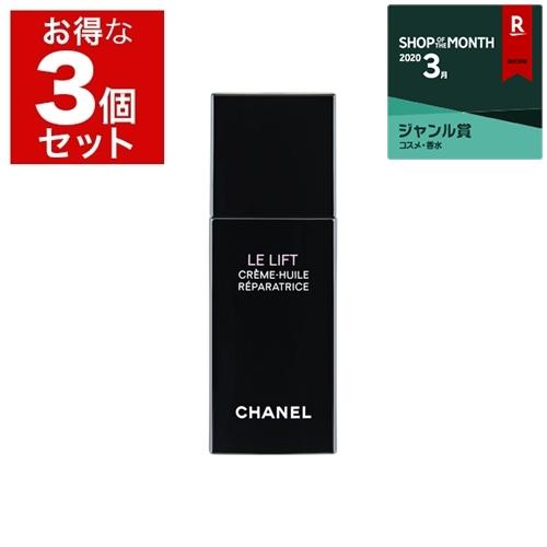 送料無料★シャネル LE L クリームオイル もっとお得な3個セット 50ml x 3 CHANEL フェイスオイル