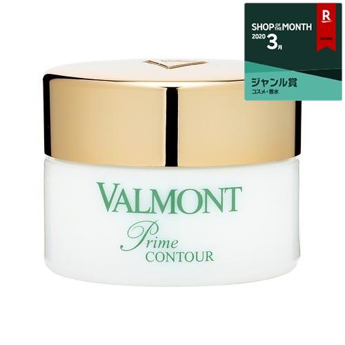 ヴァルモン プライム コントゥール 15ml【人気】【最安値に挑戦】【VALMONT】【アイケア】