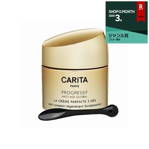 カリタ オールパルフェット クリーム 50ml【人気】【最安値に挑戦】【CARITA】【デイクリーム】