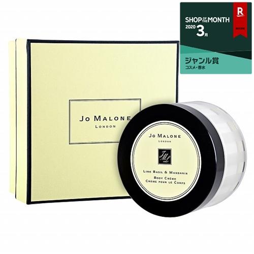 ジョーマローン ライム バジル & マンダリン ボディ クレーム 175ml【人気】【最安値に挑戦】【Jo Malone】【ボディクリーム】