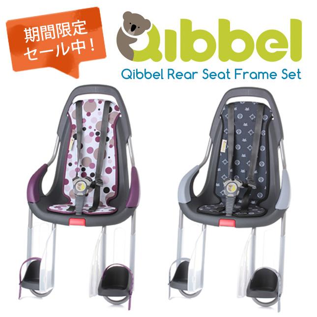 【訳あり限定SALE !!】Qibbel Rear Seat Frame Set キュベルリアシートフレームセット(後乗せ用)自転車 チャイルドシート(子供乗せ) Qibbel(キュベル)【送料無料】