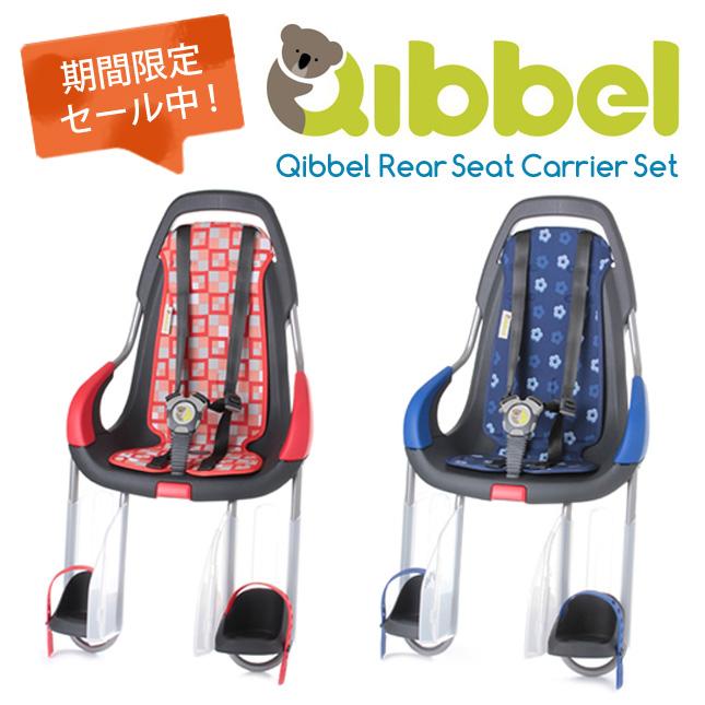 【訳あり限定SALE !!】Qibbel Rear Seat Carrier Set キュベルリアシートキャリアセット(後乗せ用)自転車 チャイルドシート(子供乗せ) Qibbel(キュベル)【送料無料】