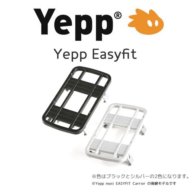 プレゼント キャリアに取付ける簡単タイプ Thule メーカー直売 Yepp Maxi EasyFit Adapter イエップ 自転車 イージーフィット キャリア 子供乗せ アダプター チャイルドシート キャリア取付金具