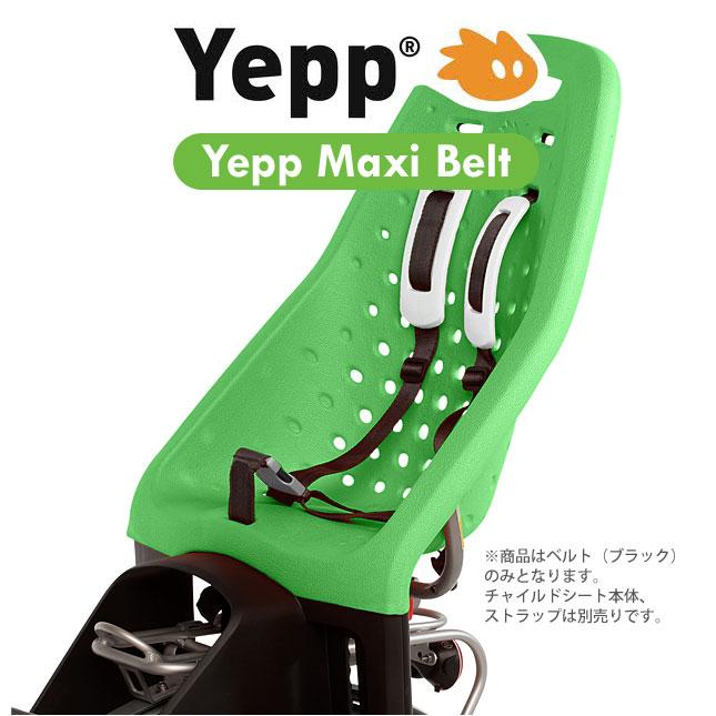 Yepp Maxi 後乗せ レビューを書けば送料当店負担 専用の交換ベルトです 売り込み belt イエップ チャイルドシート 子供乗せ マキシ専用ベルト 自転車 後乗せ専用