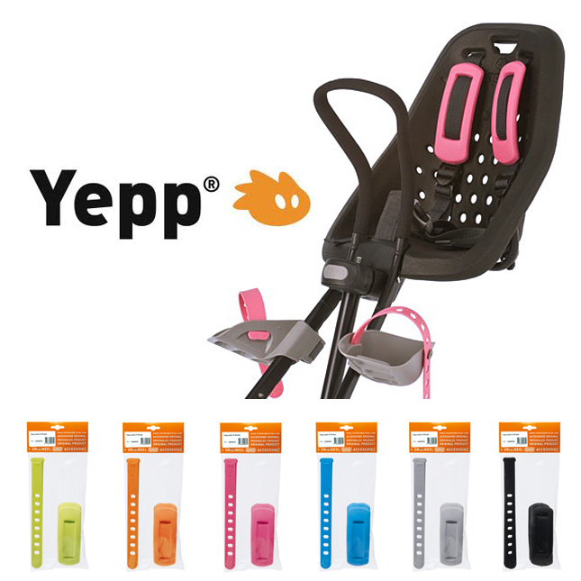 着せ替え用のショルダーを選んで自分だけのYeppにスタイリング Yepp Shoulder pads + feet 売店 strapst ショルダーパッド OUTLET SALE フットストラップ 子供乗せ イエップ チャイルドシート 自転車