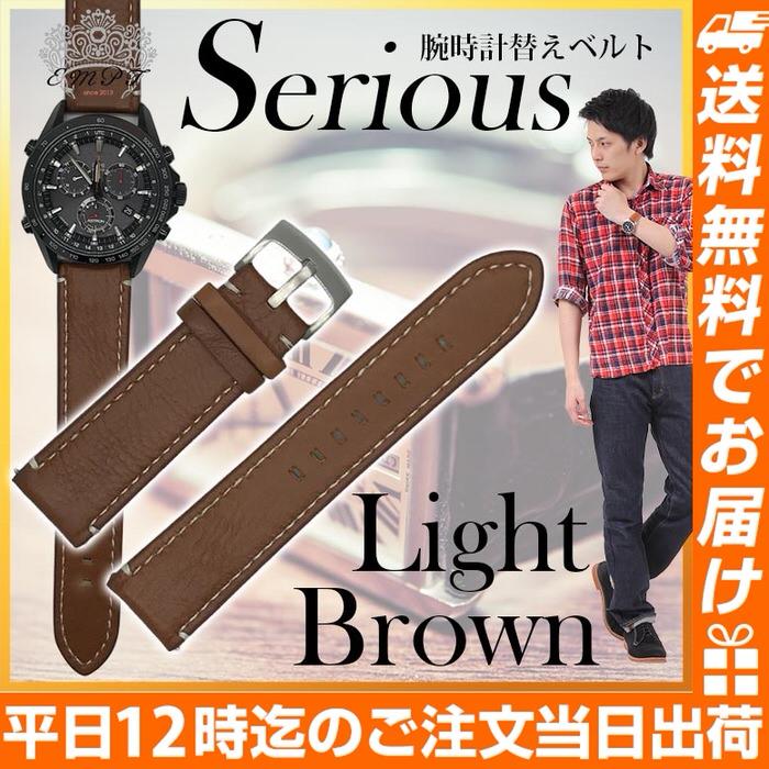 腕時計 ベルト 時計 替えベルト バンド empt serious ステッチ ライトブラウン 茶 18mm 20mm 22mm | 革ベルト 時計 替えベルト 変え ベルト  腕時計 替えバンド ベルト 交換 工具 バネ棒外し 付属