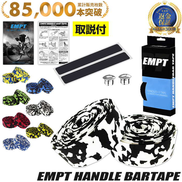 Bar tape set | attached to the EMPT bar tape camouflage camouflage finish  tape end cap end tape Black red blue yellow-green white black yellow bluish