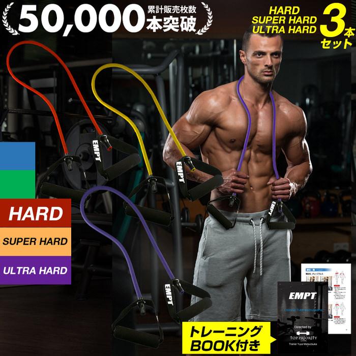 トレーニングチューブ 3本セット ( ハード スーパーハード ウルトラハード ) | ハード3種盛のお得なセット / フィットネスチューブ トレーニングチューブ おすすめ セット ダイエット 肩 背中 腰 腕 胸 筋肉 ストレッチ チューブトレーニング 筋トレ エクササイズ 筋力