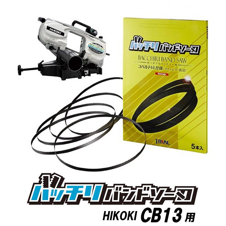 HiKOKI(ハイコーキ) CB13FA CB13FB バンドソー替刃 5本入 ステンレス・鉄用 18山 14/18山 バッチリバンドソー刃 B-CBH1260