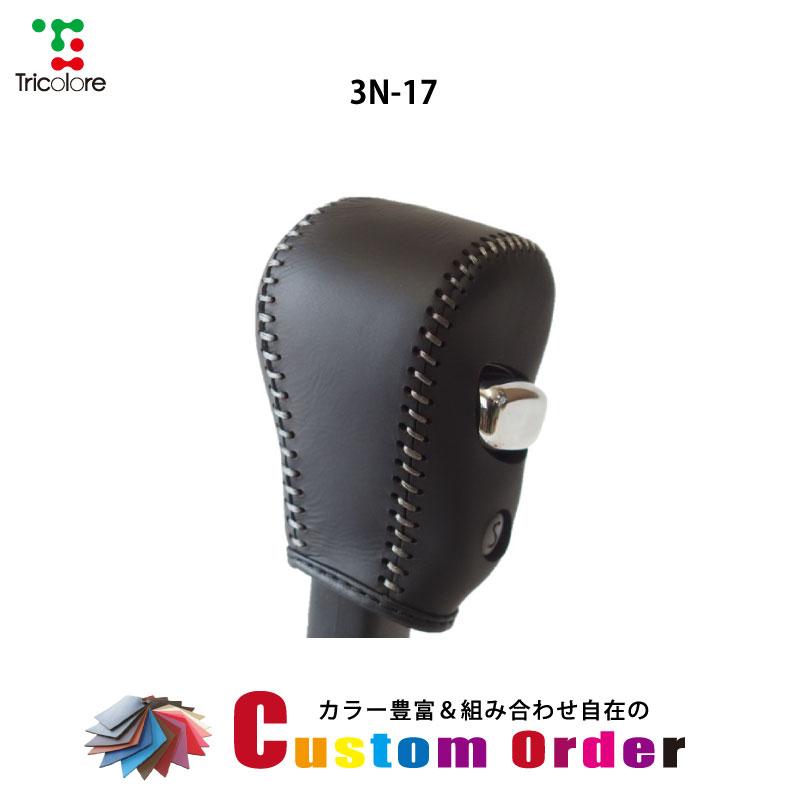 ラフェスタ(b30)用 シフトノブ 本革 巻き替え キット [ニッサン]《3n-17 カスタム》