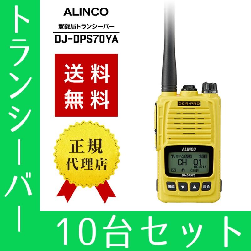 無線機 トランシーバー アルインコ DJ-DPS70YA 10台セット(5Wデジタル登録局簡易無線機 防水 ALINCO 標準バッテリータイプ)