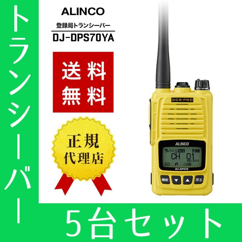 無線機 トランシーバー アルインコ DJ-DPS70YA 5台セット(5Wデジタル登録局簡易無線機 防水 ALINCO 標準バッテリータイプ)