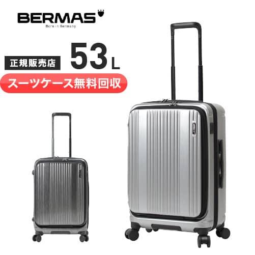 スーツケース 新品販売 ドイツの老舗キャリーブランド バーマス のスーツケース スーツケース無料回収 クオカード1000円付き オンライン限定商品 BERMAS インターシティ INTERCITY USBポート 3~5泊 53L 出張 フロントオープン PC収納 キャリーケース 60501 格安SALEスタート ファスナータイプ 旅行